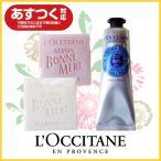 ロクシタン L'OCCITANE (W14S56)ハンドクリームボンメールソープ(ギフト)おまかせラッピング付き ハンドクリーム ソープ/石鹸 セット