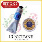 (ロクシタンギフト)S1060POLPロクシタン L'OCCITANE シア&ハンドクリームセット(ギフト)