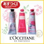 ロクシタン L'OCCITANE (W14S40ZYOL) ハンドクリームトリオセット(ギフト) おまかせラッピング付き 就職祝い 誕生日 内祝い・お返し・ ハンドクリーム