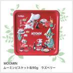 (あすつく対応) hokka (赤)ムーミンビスケット缶90g 「ラズベリー」(簡易ラッピング付)MOOMIN 誕生日 内祝いお返し ギフト 北欧 クッキー ビスケット