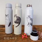 (松尾ミユキ)MM135 ステンレスボトル280ml (グレー)Stainless Bottle 水筒 お弁当ランチ ねこ  猫雑貨 誕生日