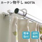 カーテンレール用 室内物干し掛け MOTTA 2個セット