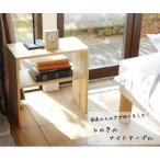 国産 ひのき 木製 ナイトテーブル