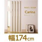 パネルドア カリーナ 幅174cm 高さ168〜174cm