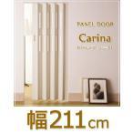 パネルドア カリーナ 幅211cm 高さ175〜180cm