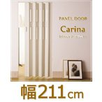 パネルドア カリーナ 幅211cm 高さ181〜200cm