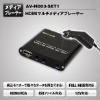 マルチ メディアプレーヤー 車載用 HDMI フルHD ISO対応 純正モニター シガーアダプター 動画再生 SD USB ISO AVI AV-HD03