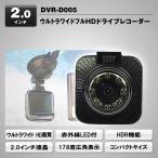 ドライブレコーダー ウルトラワイド フルHD ドラレコ 小型高画質 12V/24V対応 2インチ 赤外線LED付き 178度 超広角 取り付け簡単