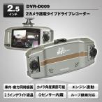 2カメラ搭載 ドライブレコーダー  カメラ角度調整 トラック対応 同時録画 ドラレコ Gセンサー 液晶画面 12V/24V対応 2.5インチワイド液晶 取り付け簡単