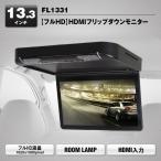 フリップダウンモニター DVD内蔵 13.3インチ DVDプレーヤー フルHD 高画質液晶 HDMI対応 RCA対応 DVD CD SD USB 外部入力 出力
