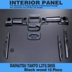 ダイハツ タントL375 タントカスタム L385 インテリアパネル 黒木目  TANTO ブラックウッド 16ピース DAIHATSU