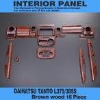 タント タントカスタム ダイハツ L375S L385S インテリアパネル 茶木目  TANTO ブラウンウッド 16ピース DAIHATSU