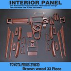 プリウス ZVW30 トヨタ ブラウンウッド インテリアパネル PRIUS 30系 茶木目 33ピース TOYOTA