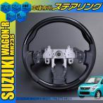 ワゴンR MH23S ガングリップタイプ コンビハンドル ピアノブラック ブラックレザー ステアリングパレット セルボ MRワゴン アルト スズキ ワゴン-R SUZUKI