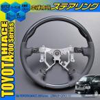 トヨタ ハイエース 200 ステアリング ハンドル