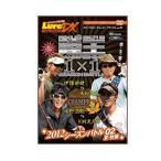 内外 ルアーマガジンザムービーDX Vol.11陸王12