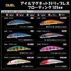 DUEL(デュエル)/アイルマグネット3G リップレス フローティング 105mm