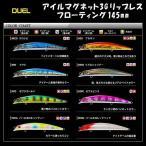 DUEL(デュエル)/アイルマグネット3G リップレス フローティング 145mm