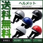 バイク ヘルメット コルク半 半キャップ 半ヘル SG規格