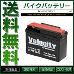 YTR4A-BS GTR4A-BS FTR4A-BS バイクバッテリー 密閉式 液付属 Velocity