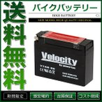 YT4B-BS GT4B-5 FT4B-5 バイクバッテリー 密閉式 液付属 Velocity