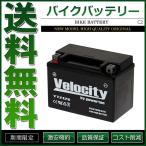 YTZ12S FTZ12S バイクバッテリー 密閉式 液入 Velocity