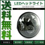 LEDヘッドライト 50W 5.75インチ Hi Lo ハーレーダビッドソン ジープ JEEP