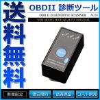 ショッピングbluetooth OBD2 Bluetooth 車両診断ツール Android