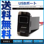 USB充電ポート トヨタ ダイハツ スバル 純正スイッチホール形状 LEDデジタル電圧計