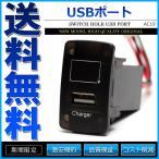 USB充電ポート ホンダ 純正スイッチホール形状 LEDデジタル電圧計