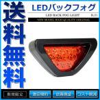 ショッピングLED LEDバックフォグランプ LEDブレーキランプ 高速点滅 レッドレンズ 汎用 スポーツカー風