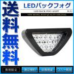 ショッピングLED LEDバックフォグランプ LEDブレーキランプ 高速点滅 クリアレンズ 汎用 スポーツカー風