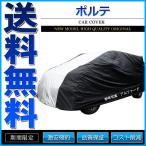 カーカバー ボディーカバー 車種専用 Porte ポルテ TOYOTA トヨタ