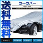 カーカバー ボディーカバー 軽自動車用(小) 4層構造 裏起毛タイプ YK1