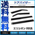 ドアバイザー エリシオン RR系 RR1 RR2 RR3 RR4 RR5 RR6 エアロ形状 3M両面テープ