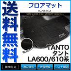 フロアマット タント タントカスタム LA600/610系 LA600S LA610S 3枚組 ブラック