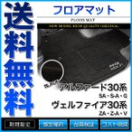 フロアマット アルファード SA S‐A G ヴェルファイア ZA Z‐A V 30系 GGH30W AGH30W GGH35W AGH35W 14枚組 ブラック