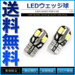 T10 LED SMD 8連 12V キャンセラー内蔵 ウェッジ球 シングル ホワイト 2個セット
