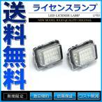 LEDライセンスランプ 車種専用設計 ベンツ Cクラス W204 Eクラス W212 CLクラス W216 CLSクラス W218 Sクラス W221 前期 等