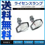 LEDライセンスランプ 車種専用設計 NONE NBOX NWGN インサイト オデッセイ ステップワゴン ストリーム フィット フリード ライフ 等