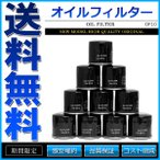 ショッピングオイル オイルフィルター オイルエレメント 社外品 スバル 日産 マツダ 三菱 10個セット