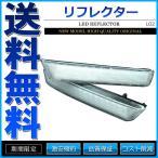 ショッピングカスタム LEDリフレクター N-BOX NBOX カスタム スモール・ブレーキ・バック連動 ブレーキランプ