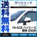 ショッピングサンシェード サンシェード ハイエース 200系 標準 1型 2型 3型 4型 KDH200 TRH200 8枚組 車中泊 アウトドア