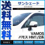 ショッピングサンシェード サンシェード バモス HM1/2系 HM1 HM2 8枚組 車中泊 アウトドア