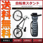 ショッピング自転車 自転車 スタンド 壁掛け おしゃれ 縦置き ロードバイク クロスバイク