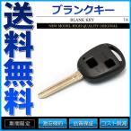 トヨタ ブランクキー スペアキー リペアキー キーレス 社外品 表面2ボタン