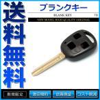 トヨタ ブランクキー スペアキー リペアキー キーレス 社外品 表面3ボタン