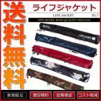 救命胴衣 ライフジャケット ベルトタイプ 自動膨張式 5色