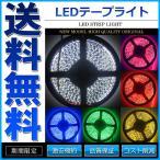 LEDテープライト DC 24V 300連 5m 5050SMD 防水 高輝度SMD ベース黒 切断可能 全6色