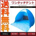 ワンタッチテント 2人用 ポップアップテント ブルー ビーチ キャンプ アウトドア